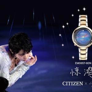 羽生選手モデルの腕時計「惊鸿」が先行販売 中国シチズン