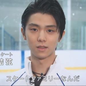 羽生選手「僕たちはスケートファミリーなんだ」/GPシリーズのアサイン 他