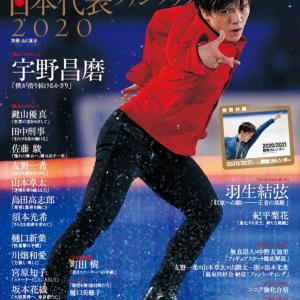 フィギュアスケート日本代表 2020 ファンブック Amazo限定特典:本誌未掲載コメント&フォト
