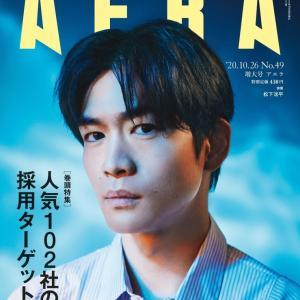 AERA (アエラ) 2020年 10/26号 増大号 表紙:松下洸平 羽生結弦不在のグランプリシリーズが始まる