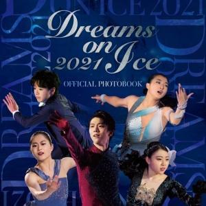 『Dreams on Ice 2021 オフィシャルフォトブック』予約受付中