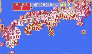 【大地震予知・予言】【関東東海大地震の本命は8月11日か!?】2011年に2ちゃんねるに書かれた,実際のラジオであった不思議な体験談や,最近の予知予言から,この日は要注意といえます!!