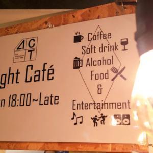 豊岡市中央町にあるACT(art collective toyo-oka)のナイトカフェがとても良い!
