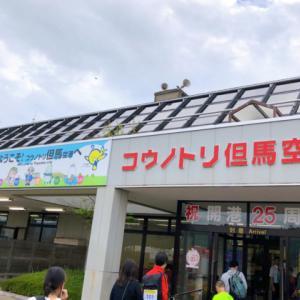 コウノトリ但馬空港の「滑走路早朝マラソン」に参加してきたよ!