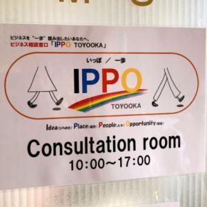 豊岡で起業・創業を考えている方におすすめ!「IPPO TOYOOKA(イッポトヨオカ)」の総合相談に行ってきたよ!