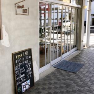 豊岡市中央町にある「ima CAFE イマカフェ」のランチが美味い!