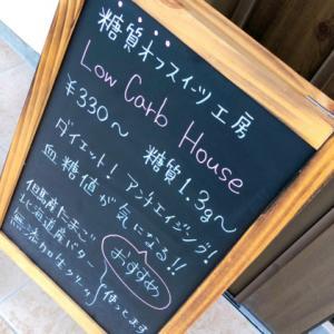 豊岡市弥栄町にある「Low Carb House(ローカーボハウス)」の低糖質スイーツが美味い!