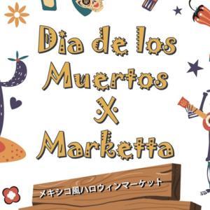 【イベント情報】2019年10月19日(土)~10月20日(日)豊岡市中央町にある「とゞ兵」で家族で楽しめるメキシカンなハロウィンパーティー開催!