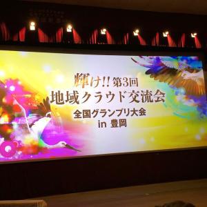 「地域クラウド交流会」の第3回全国グランプリ大会が豊岡で行われたよ!