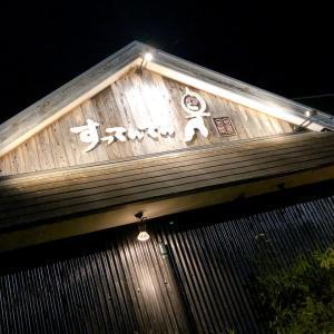 豊岡市高屋の居酒屋「すってんてん」は子連れファミリーでも楽しめるよ!