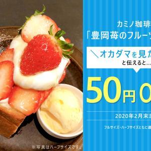 【クーポン】カミノ珈琲の「豊岡苺フルーツトースト」が50円OFFになるお得なクーポン!