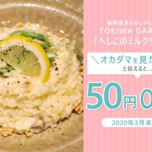 【クーポン】城崎温泉のカフェTOKIWA GARDENの「へしこのミルクリゾット」が50円OFFになるお得なクーポン!