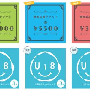 兵庫県北部にある唯一の映画館「豊岡劇場」を「豊劇応援チケット」と「U18みらいチケット」で応援したい!