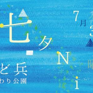 【イベント情報】2020年7月3日(金)七夕Night@とど兵