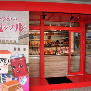 豊岡グルメ・高級食パン専門店「いつかの馬鹿ップル」の内覧会に行ってきたよ!