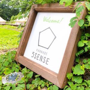 神鍋高原にある「kannabe 5 sense」でグランピングを初体験してきたよ!