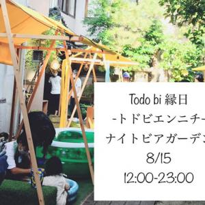【イベント情報】2020年8月15日(土)「Todo bi 縁日-トドビエンニチ- Vol.2」とVol.1のレポート!