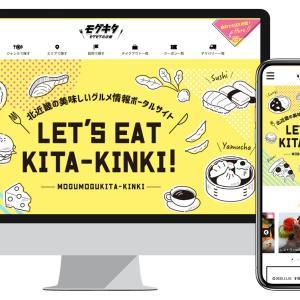 「モグキタ」北近畿の美味しいグルメ情報ポータルサイト オープンします!