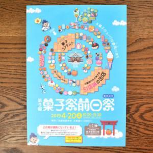 豊岡のビッグイベント!第9回「菓子祭前日祭」に行ってきたよ!