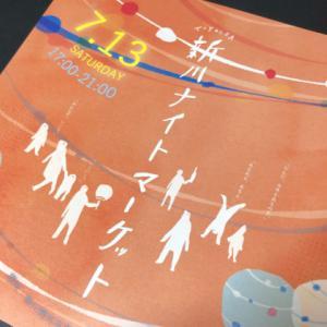 豊岡市千代田町のあおぞら市場で行われた「新川ナイトマーケット2019」に行ってきたよ!
