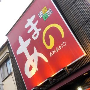 豊岡市千代田町にある居酒屋「旬彩美酒 あまの」に行ってきたよ!
