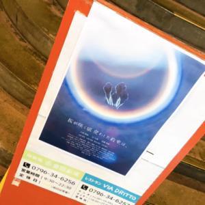 豊岡で撮影された短編映画「桜が咲く頃交わした約束は、」がマドリード国際映画祭の短編外国語作品賞部門にノミネートされたよ!