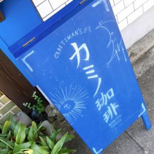 豊岡市千代田町にあるコーヒースタンド「カミノ珈琲」が移転のため一旦閉店するよ!