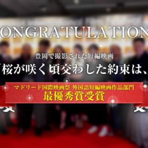 【速報!】豊岡で撮影された短編映画「桜が咲く頃交わした約束は、」がマドリード国際映画祭で外国語短編映画作品部門で最優秀賞を受賞したよ!