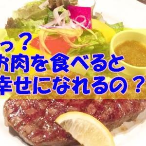 たんぱく質は筋肉を作るだけじゃない!幸せになりたいなら肉を食べろ!