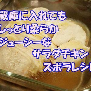 ズボラ流、炊飯器で冷蔵庫に入れて柔らかジューシーなサラダチキンのレシピ