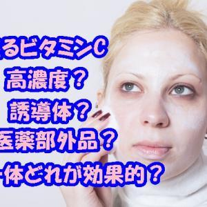 肌に塗るビタミンCは効果が無い?ビタミンC誘導体、どの種類なら効果があるの?