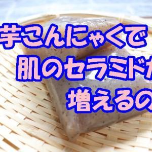 生芋こんにゃくを食べると肌のセラミドが増す?一日どれくらい食べればいい?