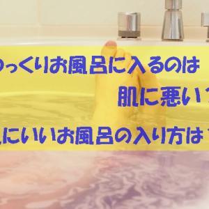 ゆっくりお風呂に入ることが、肌をダメにする?肌にいいお風呂の入り方は?