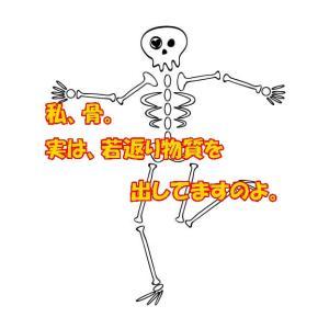 骨が若返り物質を生み出している?骨のために良い運動は歩く?それとも泳ぐ?
