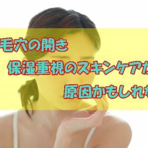 目立つ毛穴の開き、改善策は保湿重視のスキンケア化粧品を一旦止めること