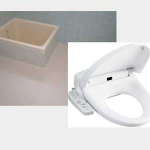 バスタブが狭いぞ! トイレの便座が小さいぞ!