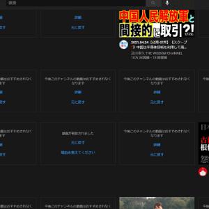 まるで学習しないじゃん!! Y○uTubeの動画お勧め機能