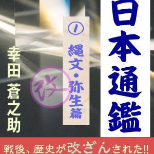 全面改訂!! 拙著「新・日本通鑑」