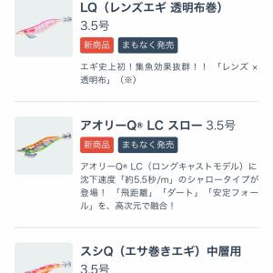 DUELから新発売