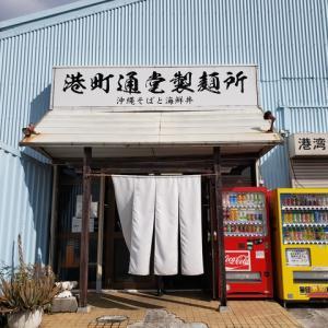 初入店!!「港町通堂製麺所」
