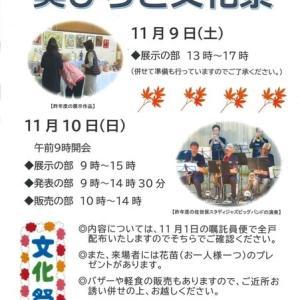 第31回奥ひらど文化祭