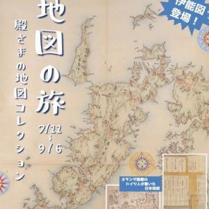 古地図の旅