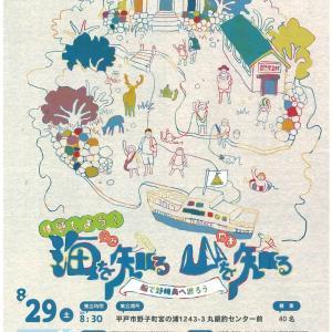 船で野崎島へ渡ろう!!