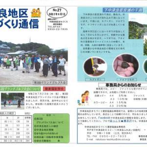 中津良地区まちづくり通信8月号No27