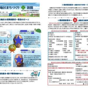 津吉まちづくり新聞 9月1日号