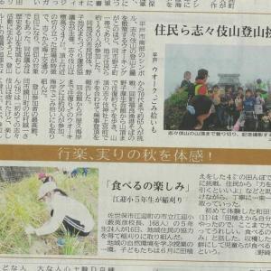志々伎山登山&野子ウォーク新聞記事