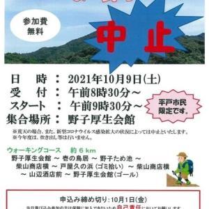 8月25日(水)今日も曇り空の野子地区です。  この度の新型コロナウィル『志々伎山勉強会』延期『志々伎山登山&野子ウォーク』中止のお知らせ