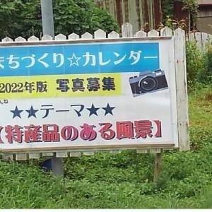 2022年カレンダー用 写真募集中!!!