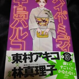 やっぱり好きだ、東村アキコさん