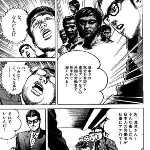 変化していく日本。それに置いて行かれないように!